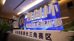 科创赛复赛长三角赛区生物科技行业赛在江苏太仓举办 2个项目晋级决赛