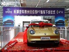 长城泰州基地进入试生产 首台下线车辆为欧拉好猫