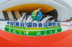 第三届淮安食博会拟于10月中旬开启 计划举办特色宴席中餐摆台展等