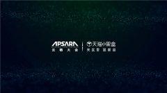 """联手云栖大会发布新品 天猫小黑盒预""""售""""未来"""